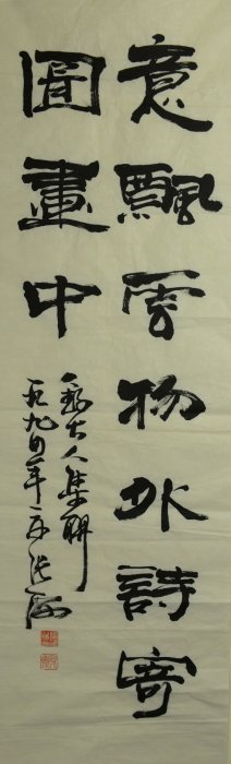 14: Chinese Calligraphy on Paper Zhang Hui