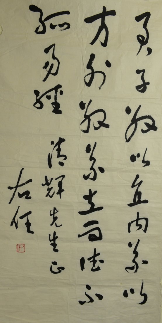 15: Chinese Calligraphy on Paper Yu You Ren
