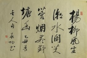 17: Chinese Calligraphy Qi Gong 20th Century