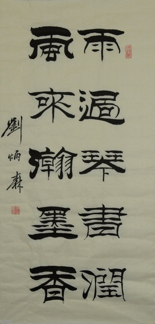 22: Chinese Calligraphy on Paper Signed Liu Bing Ma