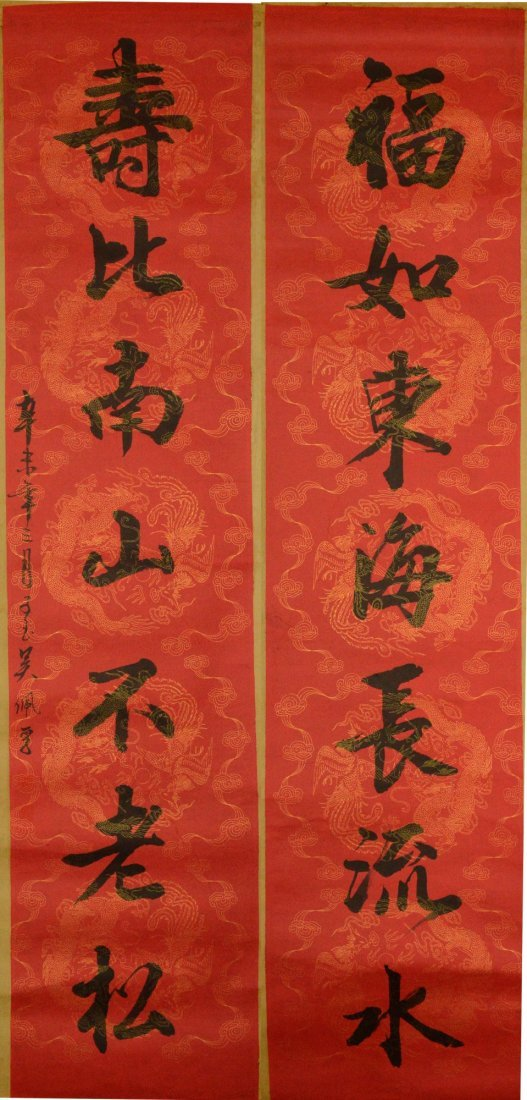 1: Pair of Chinese Calligraphy on Red Paper Wu Pei