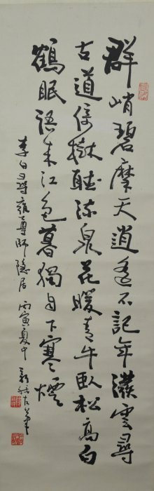 3: Chinese Script Calligraphy Hanging Scroll