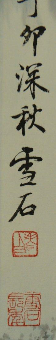 26: Chinese Modern Watercolour Painting Bai Xue Shi - 2