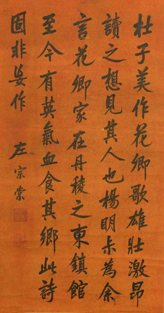 1: Chinese Calligraphy on Red Paper Zuo Zong Chang