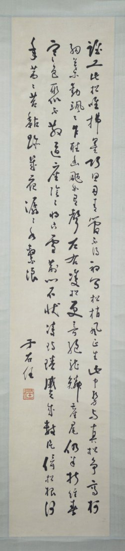 2: Chinese Calligraphy Signed By Yu Youren