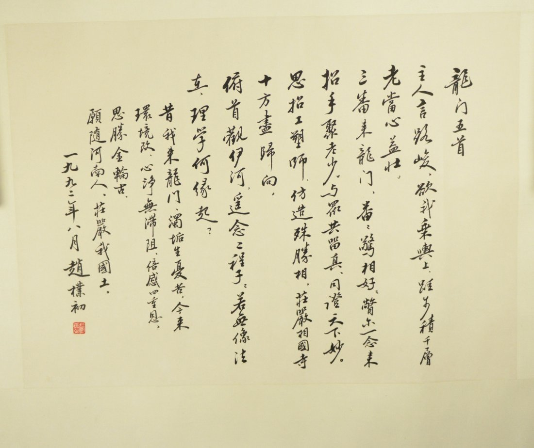 5: Chinese Calligraphy by Zhao Pu Chu