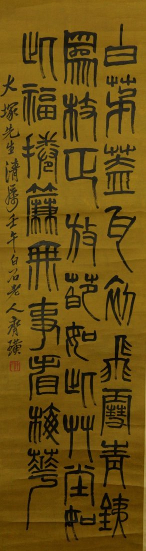 6: Chinese Calligraphy on Paper Scroll