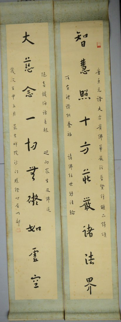 7: Pair of Chinese Calligraphy on Paper Scroll