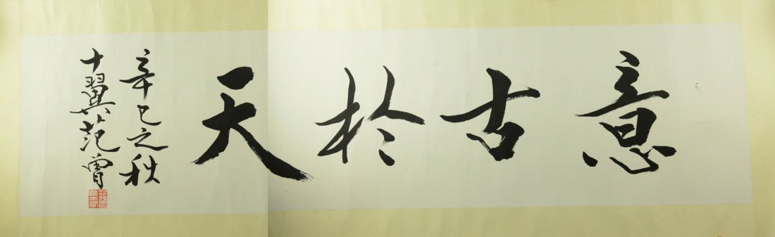 9: Chinese Calligraphy on Paper Signed Fan Zung