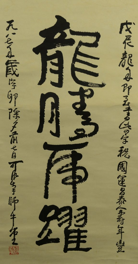 Chinese Calligraphy Signed and Sealed