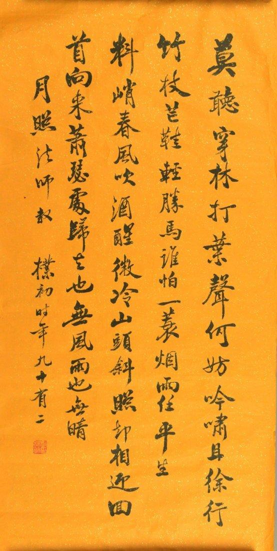 Chinese Calligraphy on Orange Paper w Gold Flecks