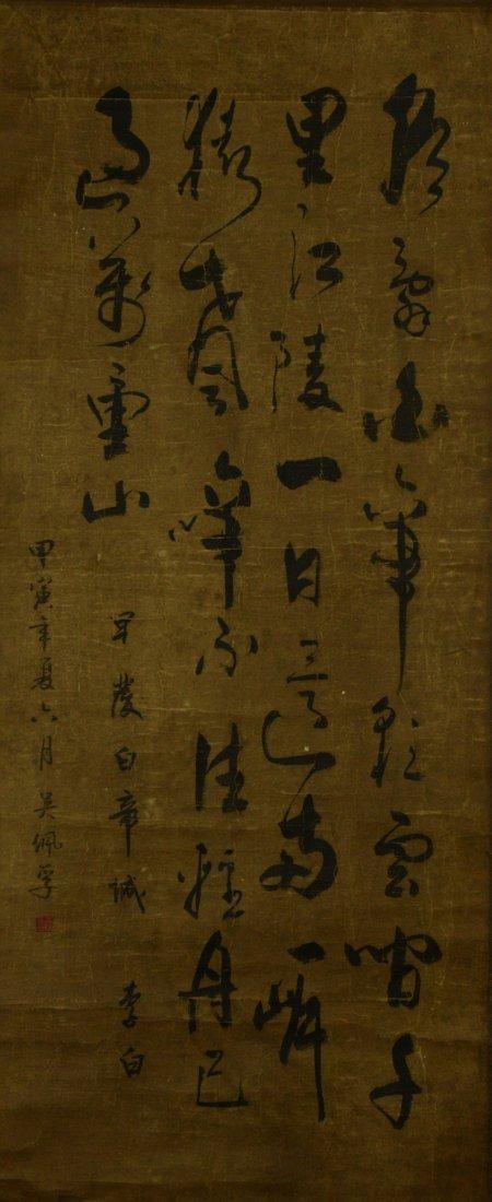 Chinese Calligraphy on Scroll Signed Wu Pei Fu