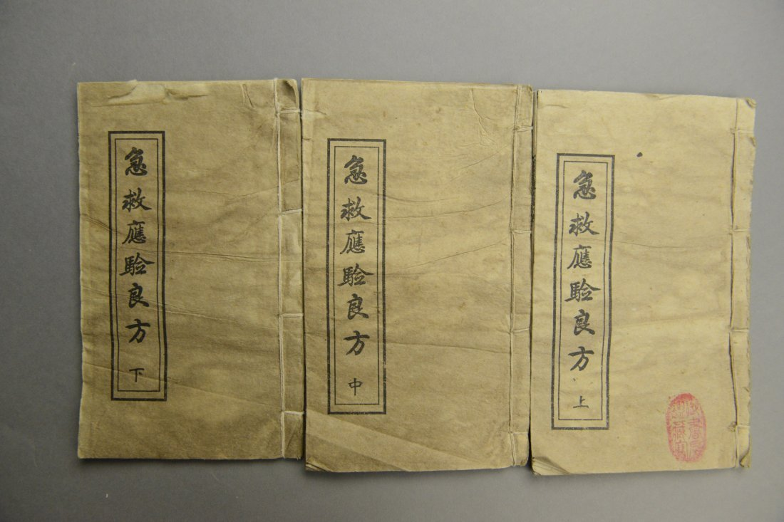 Antique Set Of 3 Printed Chinese Medical Books