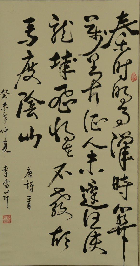 Chinese Calligraphy Signed & Sealed Li Xue Qin