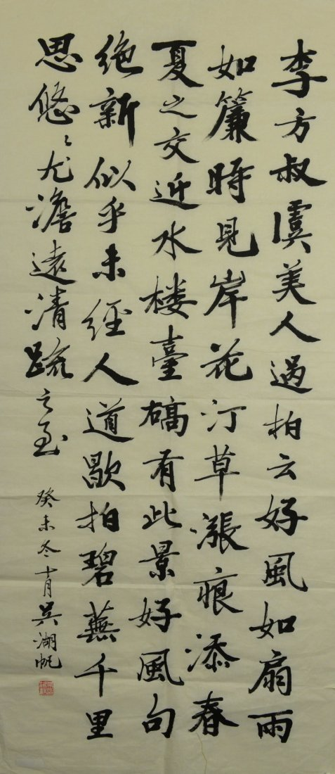 Chinese Ink Calligraphy Style of Wu Hufan