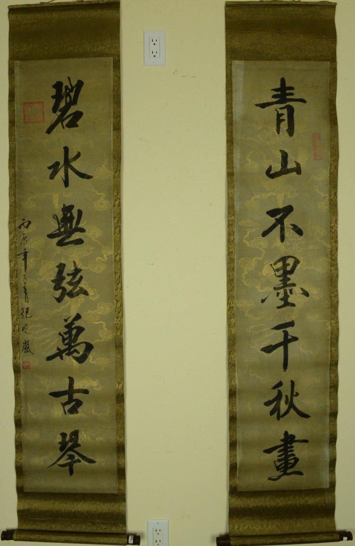 Ink Calligraphy Pair On Silk Scroll Ji Xiao Lan Mk