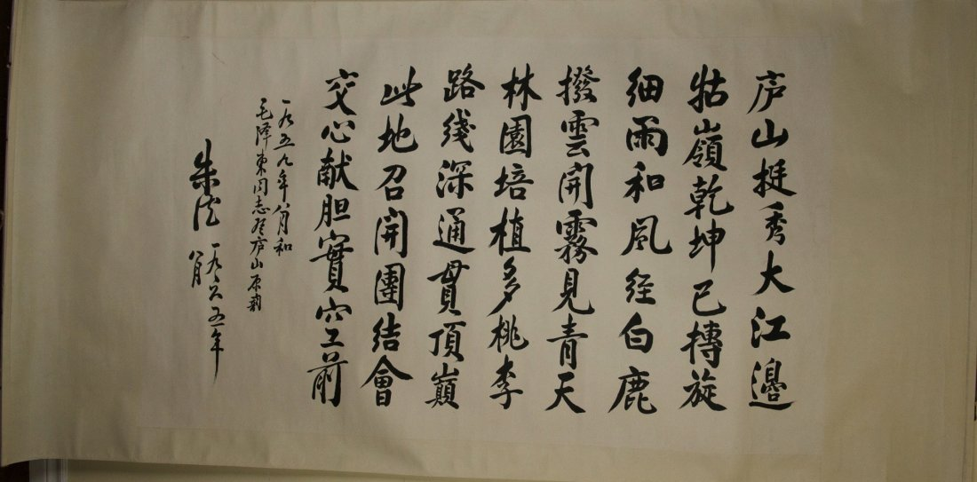 Chinese Chu De Calligraphy to Mao Chairman 1965