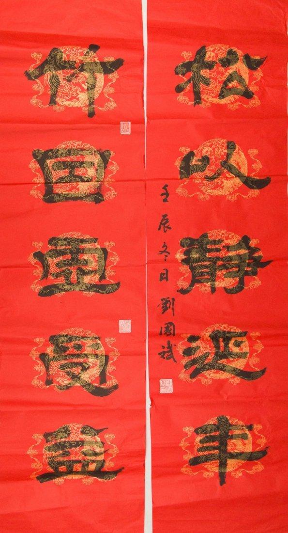 Pair of Chinese Calligraphy Signed Liu Guo Bin