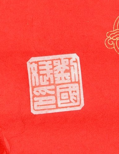 Pair of Chinese Calligraphy Signed Liu Guo Bin - 4