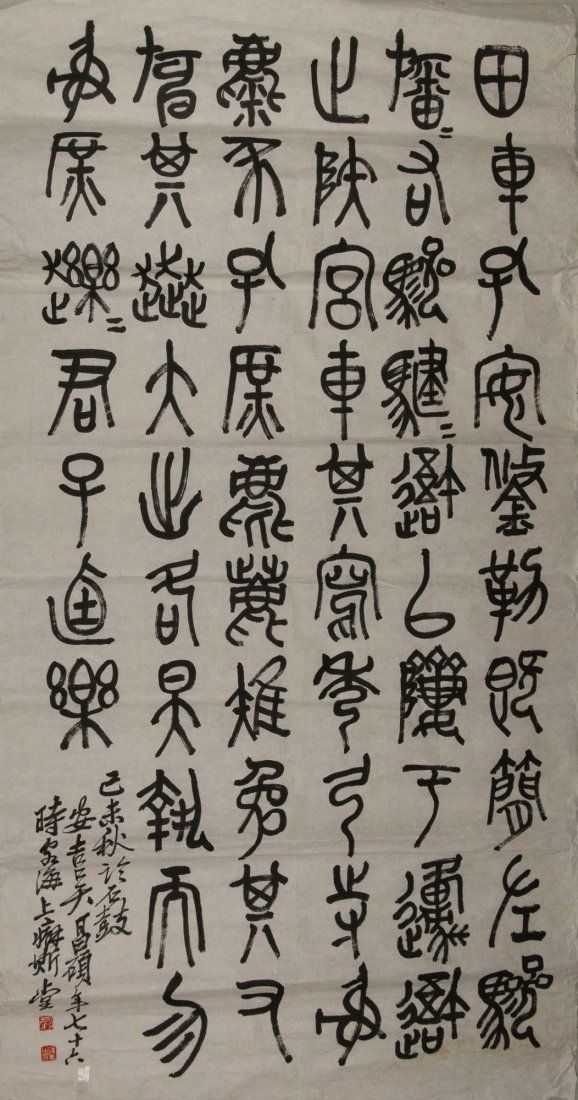 Chinese Calligraphy on Paper Signed Hu Chang Shuo