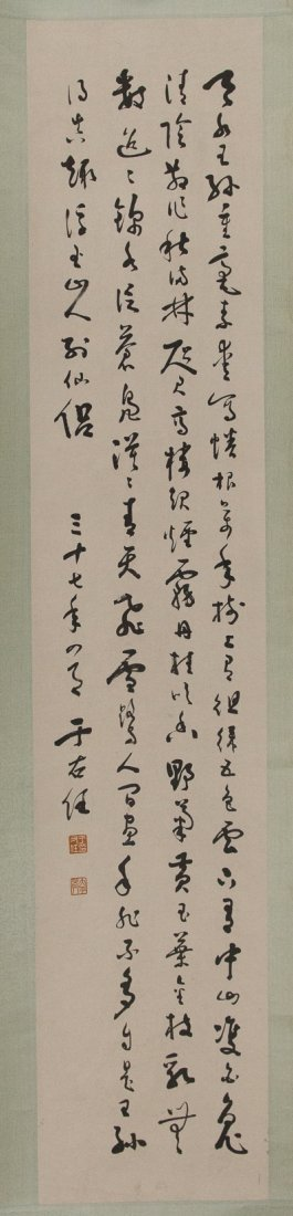 Chinese Calligraphy on Paper Signed & Sealed