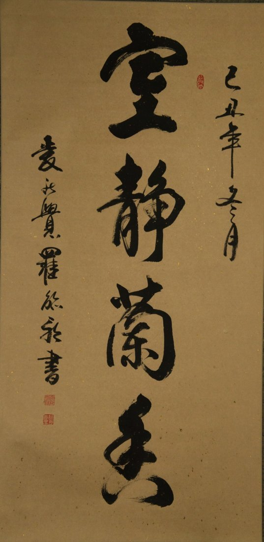 Chinese Calligraphy Signed Ai Xin Jue Luo
