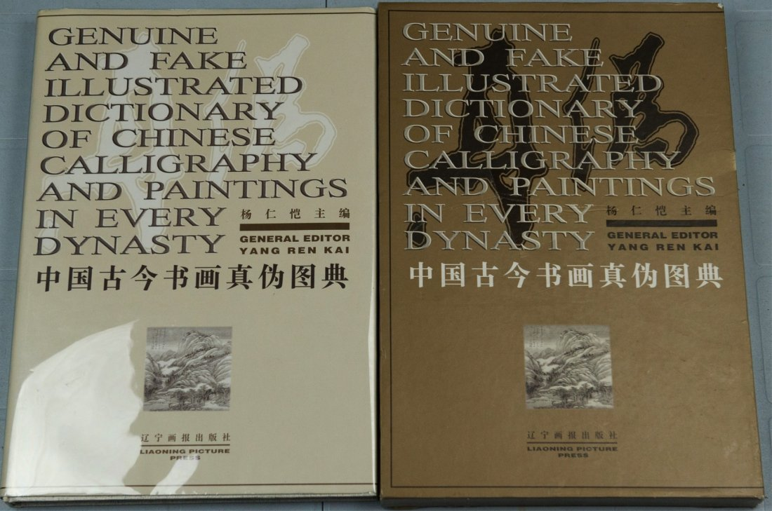 Chinese Dictionary of Painting & Calligraphy 1997