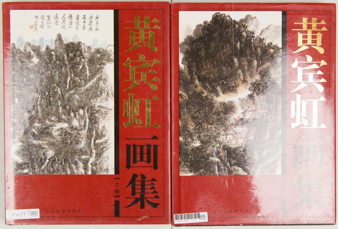 2 Wang Bing Huang Chinese Painting Collection Book