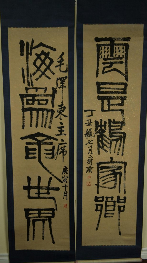 Pair of Chinese Calligraphy Signed Qi Baishi