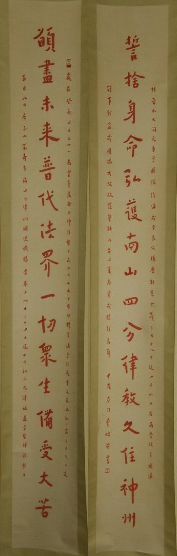 Pair of Chinese Calligraphy Scrolls Signed Hong Yi