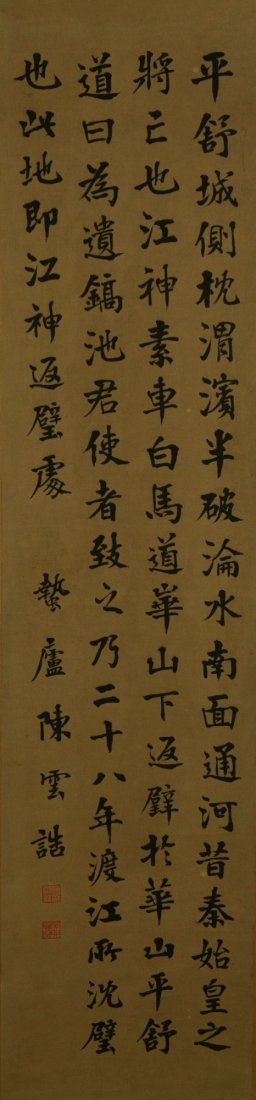 Chinese Calligraphy on Scroll Signed Chen Yun Gao