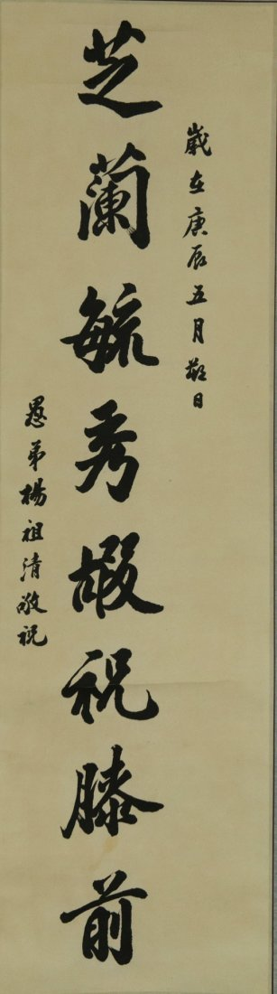 Chinese Calligraphy on Scroll Signed Yang Zu Qing