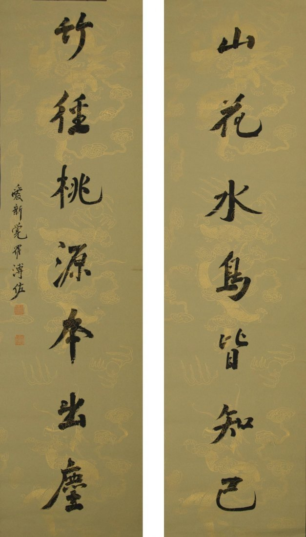 Pair of Chinese Calligraphy Style of Pu Zuo