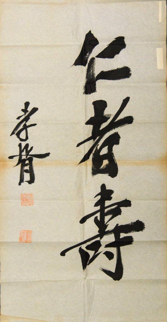 2 Pc Calligraphy Signed Hong You Wei &Chang Huo Xu
