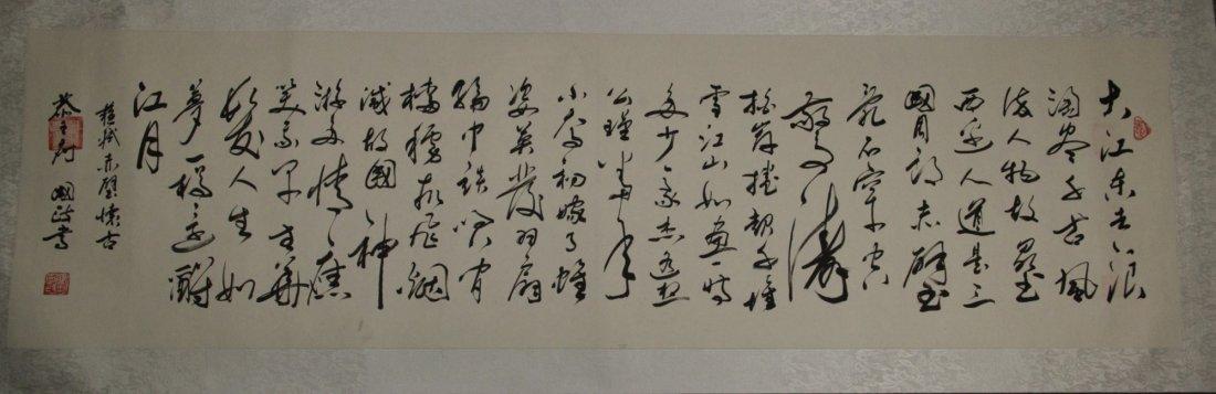 Chinese Calligraphy on Paper Signed Liu Guo Zheng