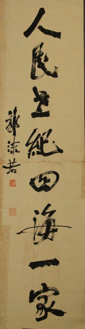 Chinese Calligraphy Signed & Sealed Guo Mo Ruo