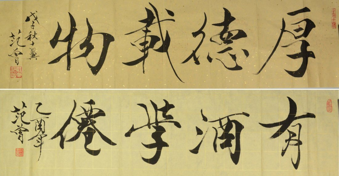Pair of Calligraphy on Paper in Style of Fan Zhang