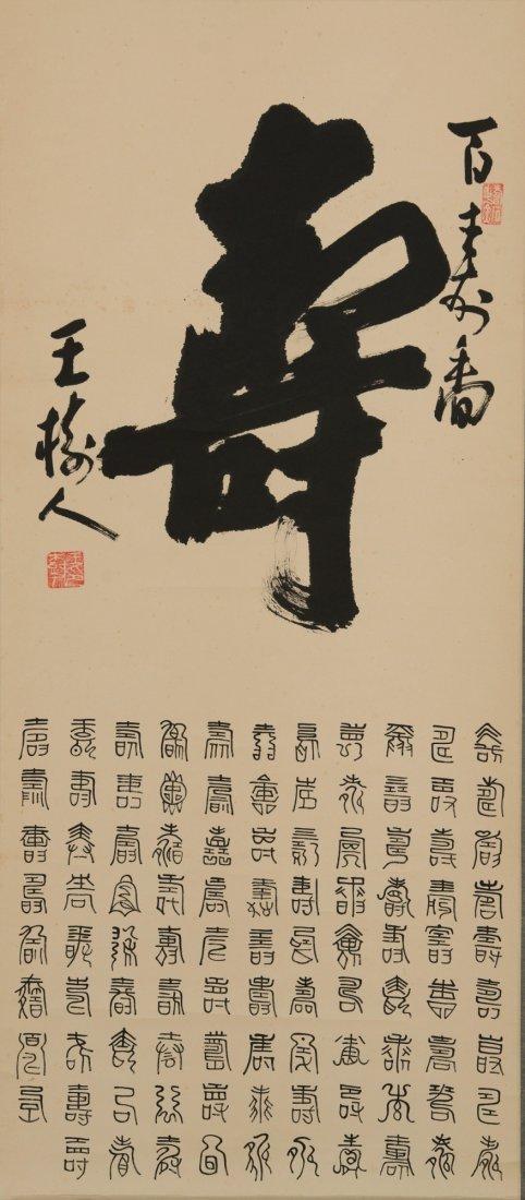 Chinese Hundred Shou Calligraphy Signed & Sealed