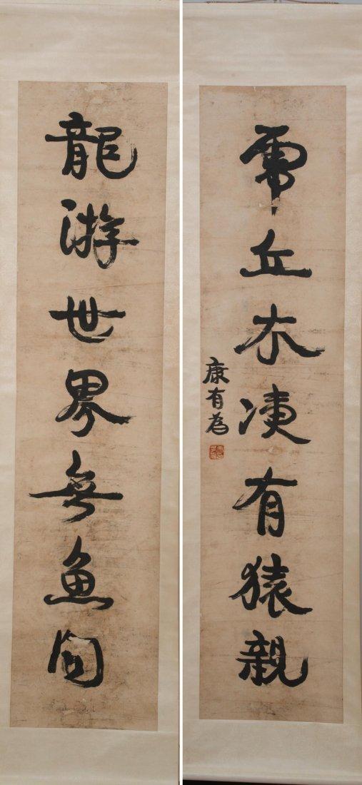Hong You Wei Calligraphy Pair