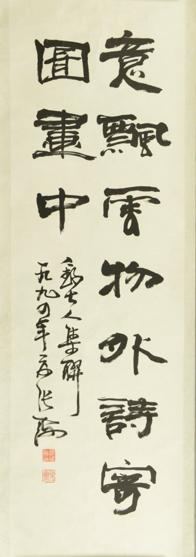 Chinese Calligraphy on Paper with Two Red Seals