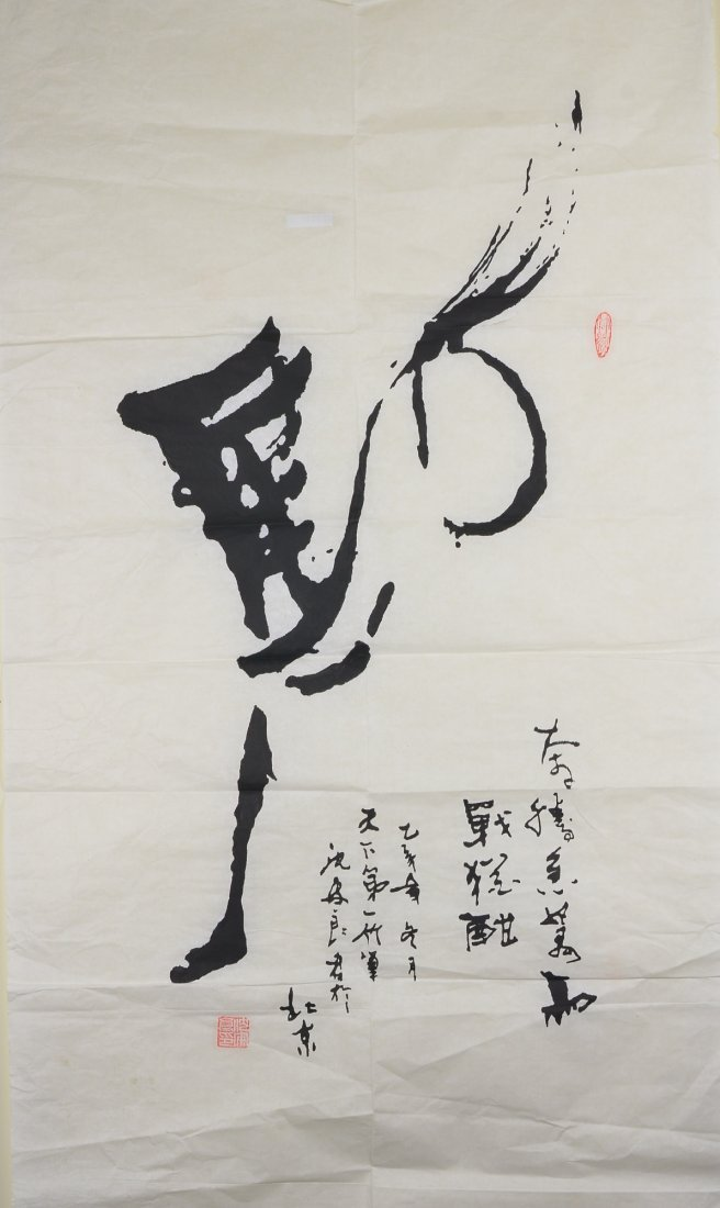 Set of Two Chinese Calligraphy Paintings