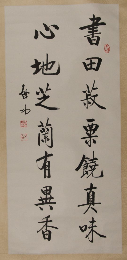 Chinese Calligraphy Signed & Sealed Qi Gong