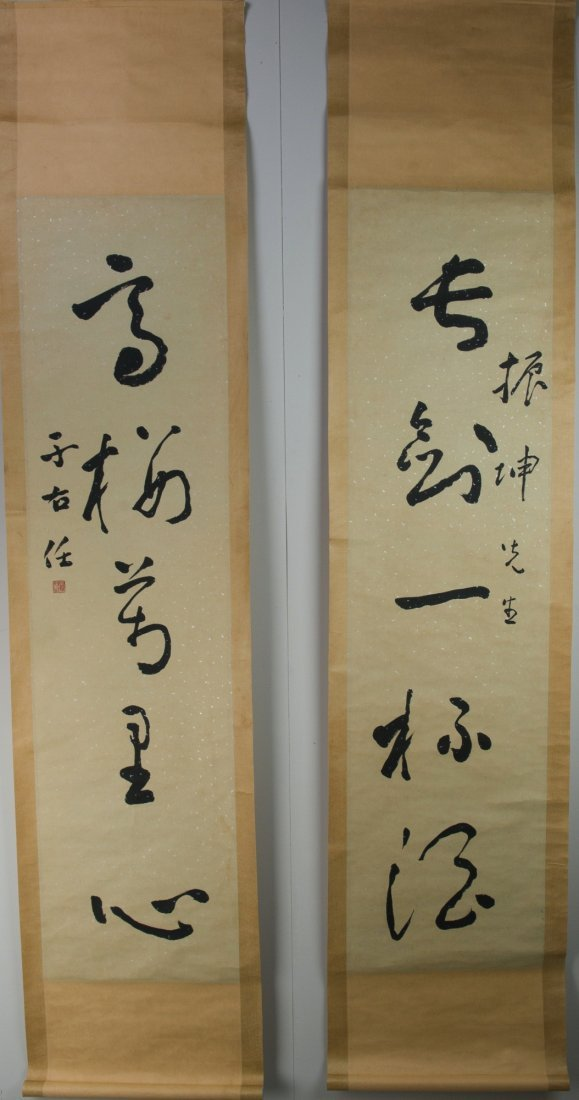Pair of Chinese Calligraphy Signed Yu Zuo Ren