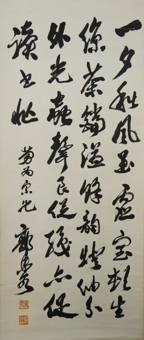 Chinese Calligraphy on Scroll Signed Guo Mo Ruo