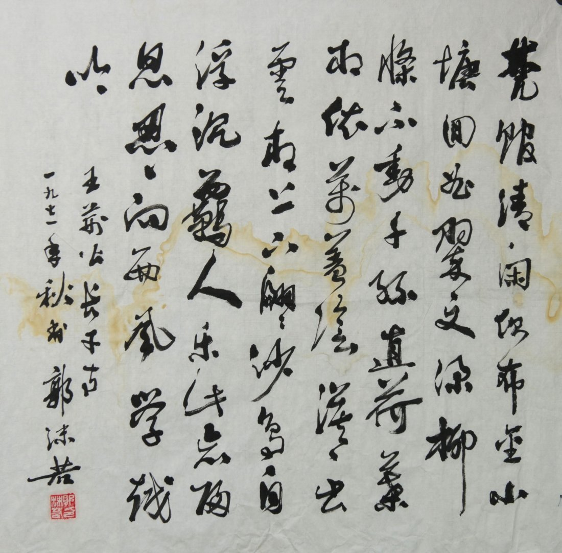 Chinese Ink Calligraphy On Paper Signed 1971