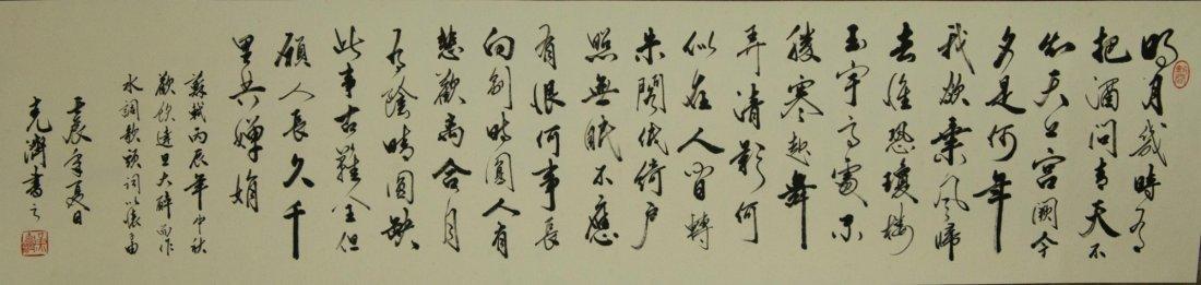 Chinese Calligraphy on Scroll Signed Ke Ji