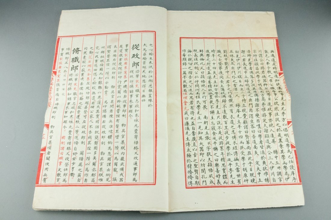 Chinese Calligraphy Book Yongle Da Dian