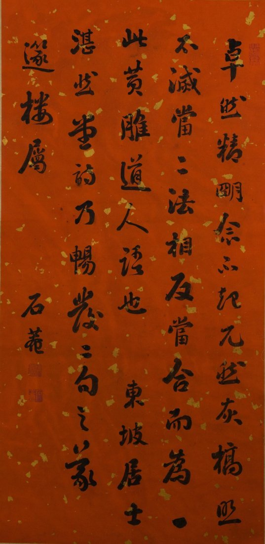 Chinese Calligraphy on Scroll Signed Liu Yong