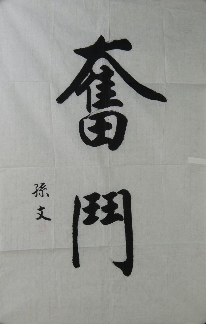 Chinese Calligraphy Signed Sun Wen Certified