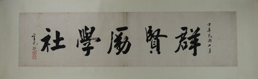 Chinese Calligraphy Signed Duan Xue Guang